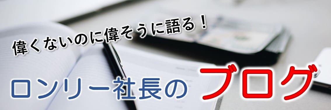 株式会社マスヤプラス代表取締役のブログ