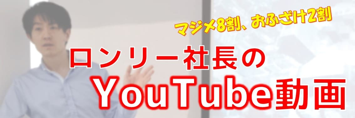 株式会社マスヤプラス代表取締役のYouTube動画